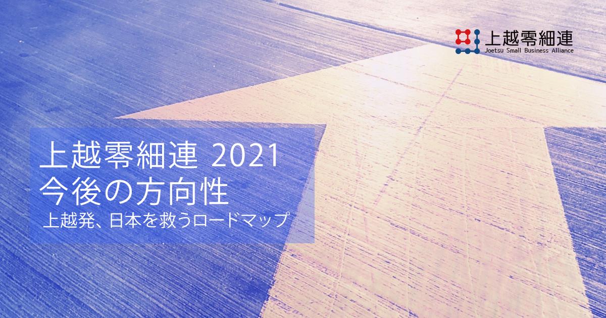上越零細連2021今後の方向性